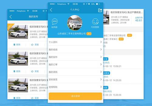 【当车缘】二手车交易服务应用软件