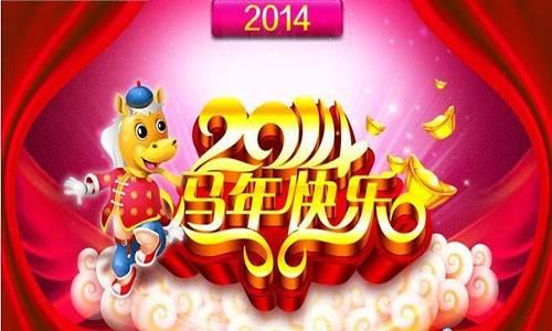 2014年春节放假通知