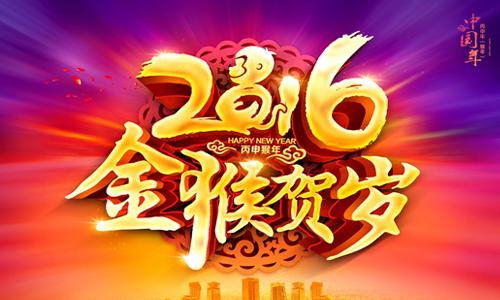 飞易腾2016年春节放假通知