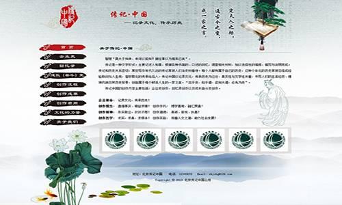 热烈祝贺飞易腾签约传记中国-网站制作
