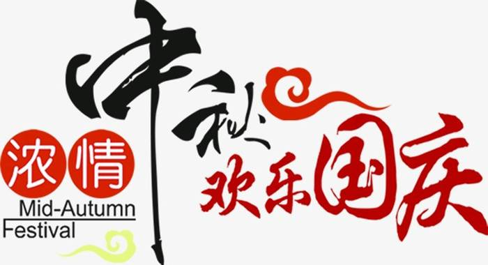 2017国庆节放假通知